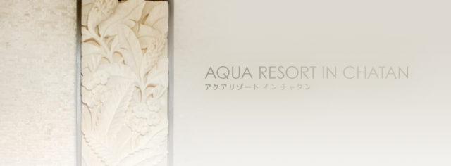 AquaResort in  cyatanアクアリゾート イン チャタン