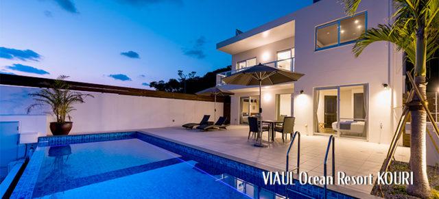 VIAUL Ocean Resort KOURI ヴィアールオーシャンリゾートコウリ