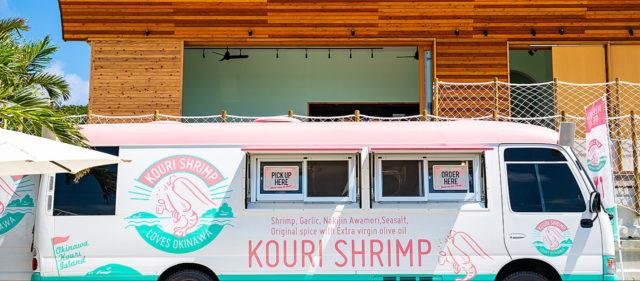 【飲食】    KOURISHRIMP当店はハワイ名物のガーリックシュリンプ専門店として沖縄県北部古宇利島で営業しています。 古宇利島にお越し頂く皆さまに是非とも素敵な「思い出」と「笑顔」をお届け出来るような店舗を目指してます。