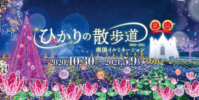 【イベント】     東南植物楽園では県内最大級280万球の輝き ~2019年日本夜景遺産「ライトアップ夜景遺産」認定~  昨年の180万球から280万球へスケールアップ!! 園内では新しいイルミネーションエリアも登場予定です。