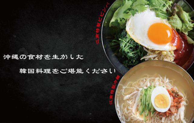 【飲食】       江南食堂韓国のビビンバ、冷麺、キムチやナムルなどを沖縄の自然を生かしたメニューをご用意。又、韓国で愛される参鶏湯専門店「ソウル江南清潭洞」の参鶏湯を提供予定。本場韓国の味を是非ご堪能ください。