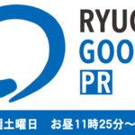 TV「RYUGIN GOOD PR」放送