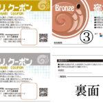 【宿カリ.クーポン】お得な無料クーポン付きプラン新登場!
